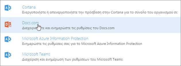 """Στη σελίδα """"Υπηρεσίες και πρόσθετα"""", επιλέξτε Docs.com"""