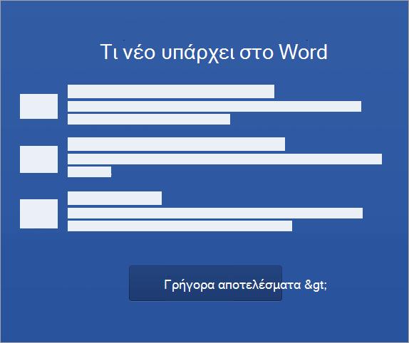 Έναρξη ενεργοποίηση του Word 2016 για Mac