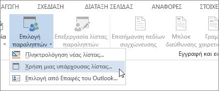 """Στιγμιότυπο οθόνης της καρτέλας """"Στοιχεία αλληλογραφίας"""" στο Word, που εμφανίζει την εντολή """"Επιλογή παραληπτών"""" με επιλεγμένο το στοιχείο """"Χρήση υπάρχουσας λίστας""""."""