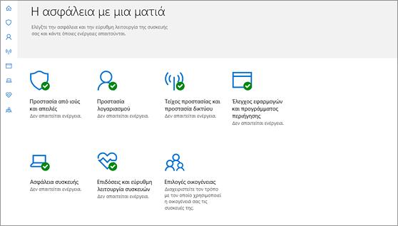 Κέντρο προστασίας του Windows Defender
