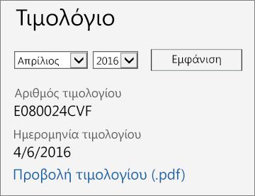 """Στιγμιότυπο οθόνης της ενότητας """"Τιμολόγιο"""" της σελίδας """"Λεπτομέρειες χρεώσεων"""" του Κέντρου διαχείρισης του Office 365."""