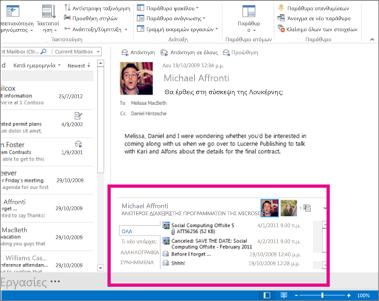 Το Outlook Social Connector ανεπτυγμένο