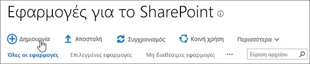 Κατάλογος εφαρμογών SPO του SharePoint με επισημασμένο το νέο κουμπί