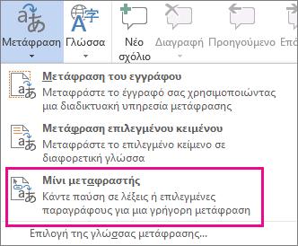 Μίνι μεταφραστής