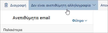 """Στιγμιότυπο οθόνης με το κουμπί """"Όχι Ανεπιθύμητη αλληλογραφία"""""""