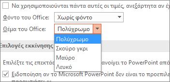 Εμφανίζει τις επιλογές του θέματος του Office στο PowerPoint 2016
