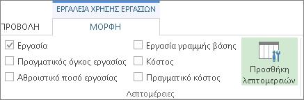 """Καρτέλα """"Εργαλεία χρήσης εργασιών - Μορφή"""", κουμπί """"Προσθήκη λεπτομερειών"""""""
