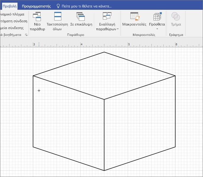 Σχεδιάστε το σχήμα με μη αυτόματο τρόπο χρησιμοποιώντας το εργαλείο γραμμής.