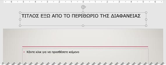 Ένας τίτλος διαφανειών τοποθετημένος έξω από το ορατό περιθώριο διαφάνειας.