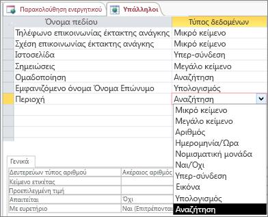 """Ορισμός του τύπου δεδομένων """"Αναζήτηση"""" για ένα πεδίο αναζήτησης"""