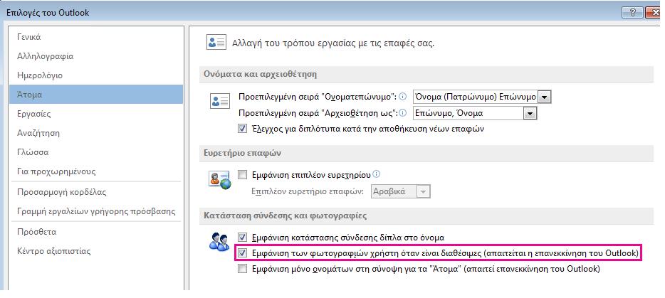 """Στιγμιότυπο οθόνης του παραθύρου """"Επιλογές του Outlook"""" με επισημασμένο το πλαίσιο ελέγχου ενεργοποίησης των φωτογραφιών"""