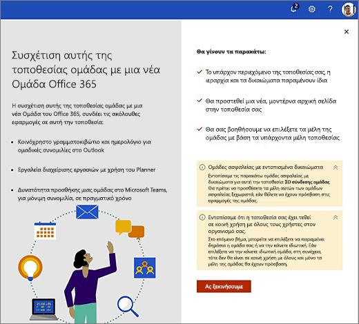 Αυτή η εικόνα εμφανίζει την πρώτη οθόνη του νέου οδηγού δημιουργίας του Office 365.
