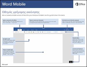 Οδηγός γρήγορης εκκίνησης του Word Mobile