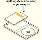 Αριθμός-κλειδί προϊόντος που βρίσκεται στο εσωτερικό της συσκευασίας, σε μια ετικέτα της κάρτας που βρίσκεται απέναντι από την υποδοχή του δίσκου, στην αριστερή πλευρά της θήκης