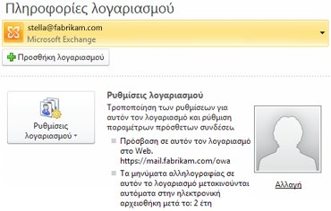 Ρυθμίσεις λογαριασμού Exchange στην προβολή Backstage με πληροφορίες για το OWA και την Ηλεκτρονική αρχειοθήκη