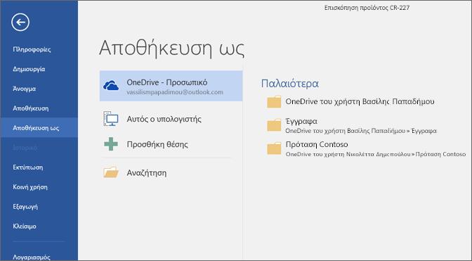 """Προεπιλογή """"Αποθήκευση ως"""" με το OneDrive"""