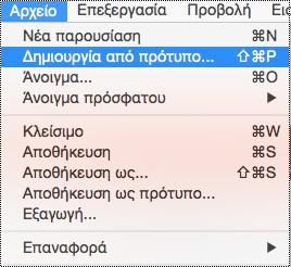 """Σελίδα """"Πρότυπα"""" στο PowerPoint για Mac"""