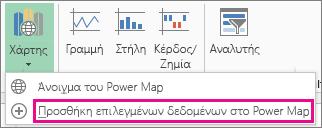Εντολή προσθήκης επιλεγμένων δεδομένων του Power Map