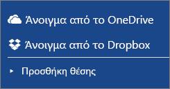 Εικόνα που δείχνει το Dropbox και το OneDrive στην ενότητα θέσεων του χώρου εργασίας του Word Online