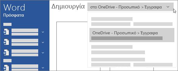 Νέο OneDrive