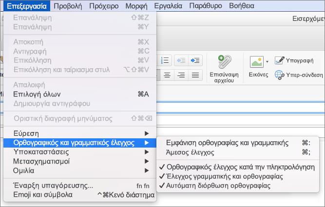 Επιλογές στο μενού Επεξεργασία > Ορθογραφικός και γραμματικός έλεγχος