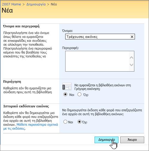 Συμπλήρωση όνομα, περιγραφή, περιήγησης και διαχείρισης εκδόσεων για μια βιβλιοθήκη εικόνων