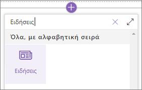 """Το τμήμα Web """"ειδήσεις"""" στην εργαλειοθήκη του Τμήματος Web"""