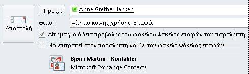 Αίτηση πρόσβασης στις επαφές του Exchange κάποιου άλλου