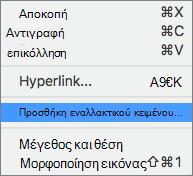 Μενού περιβάλλοντος κατά την προσθήκη εναλλακτικού κειμένου σε μια εικόνα στο Outlook.