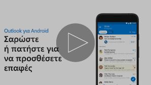 Μικρογραφία για την προσθήκη επαφών βίντεο - κάντε κλικ για αναπαραγωγή