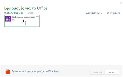 Στιγμιότυπο οθόνης εμφανίζει την καρτέλα οι εφαρμογές μου από τη σελίδα εφαρμογών για το Office.