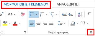 """Παράθυρο διαλόγου """"Παράγραφος"""" του Outlook"""