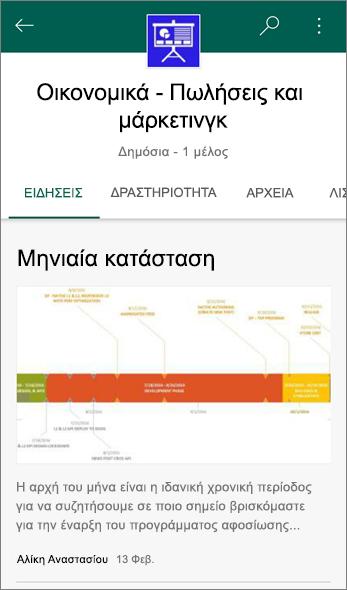 Στιγμιότυπο οθόνης της καρτέλας συζητήσεων σε μια τοποθεσία ομάδας