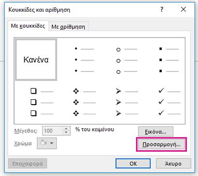 Στο τις κουκκίδες και αρίθμηση παράθυρο διαλόγου πλαίσιο, κάντε κλικ στην επιλογή Προσαρμογή.