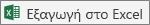 Εξαγωγή λίστας στο εικονίδιο του Excel