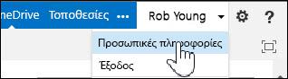 """Επιλογή σελίδας """"Προσωπικές πληροφορίες"""" στο SharePoint"""