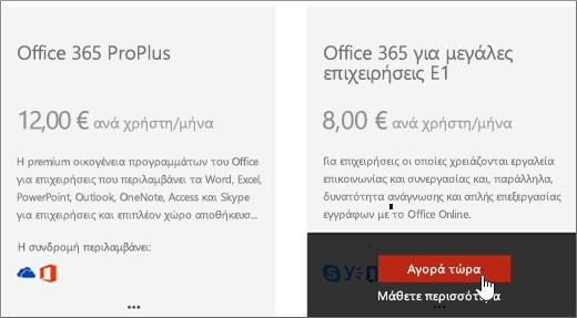 """Σύνδεση """"Αγορά τώρα"""" στην σελίδα υπηρεσιών αγοράς στο κέντρο διαχείρισης του Office 365."""