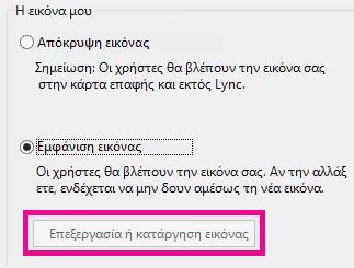 """Στιγμιότυπο οθόνης του επάνω τμήματος """"Ρύθμιση επιλογών της εικόνας μου"""" με απενεργοποιημένο το κουμπί """"Επεξεργασία"""" ή """"Κατάργηση εικόνας"""""""