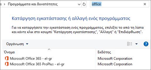 Εμφανίζει δύο εγκατεστημένα αντίγραφα του Office στον πίνακα ελέγχου