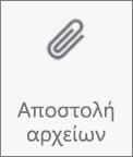 """Κουμπί """"Αποστολή αρχείων"""" στο OneDrive για Android"""
