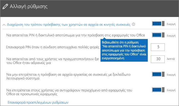 """Βεβαιωθείτε ότι η επιλογή """"Να απαιτείται PIN ή δακτυλικό αποτύπωμα για την πρόσβαση στις εφαρμογές του Office"""" έχει οριστεί σε """"Ενεργοποίηση""""."""