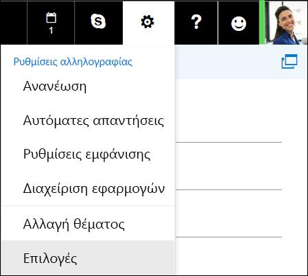 Επιλογές ρυθμίσεων του Outlook στο web
