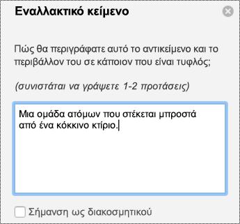 Παράθυρο εναλλακτικό κείμενο για εικόνες στο PowerPoint για Mac στο Office 365.