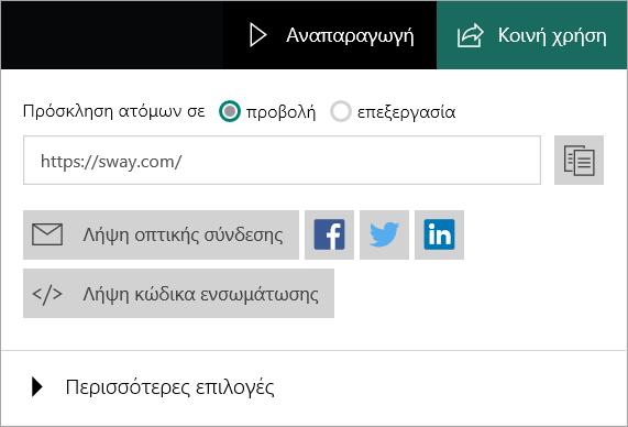 Μενού Sway από τον λογαριασμό σας Microsoft