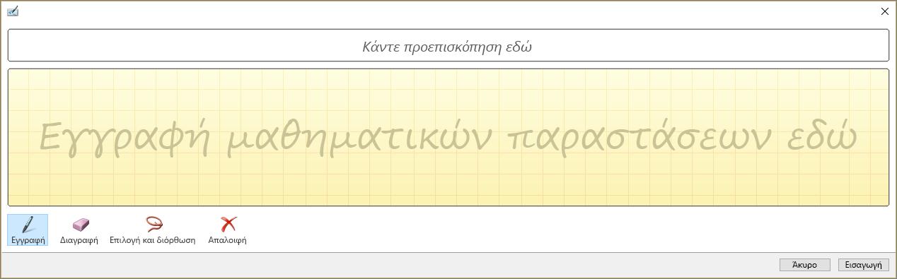 Εμφάνιση τμήματος παραθύρου εξίσωσης γραφής στο PowerPoint