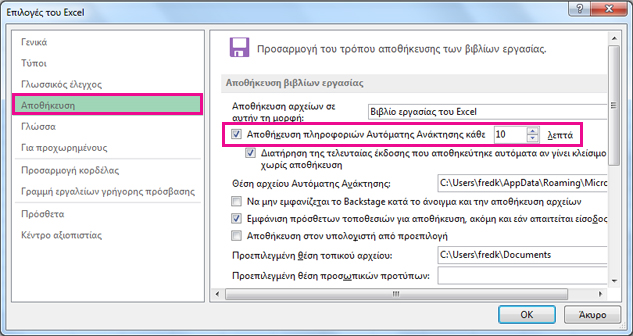 """Επιλογή """"Αποθήκευση"""" στο παράθυρο διαλόγου """"Επιλογές του Excel"""""""