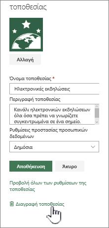 Τοποθεσία ομάδας του SharePoint Διαγραφή τοποθεσίας θέσης