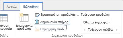 Βιβλιοθήκη του SharePoint Online Δημιουργία στήλης σύνδεσης