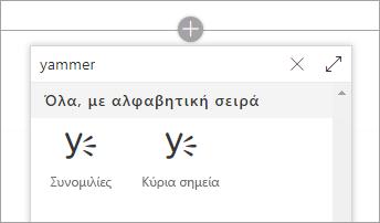 Λίστα τμημάτων Web που εμφανίζει δύο τμήματα Web του Yammer: συνομιλίες και στιγμιότυπα