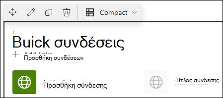 Γρήγορες συνδέσεις τμήματος web